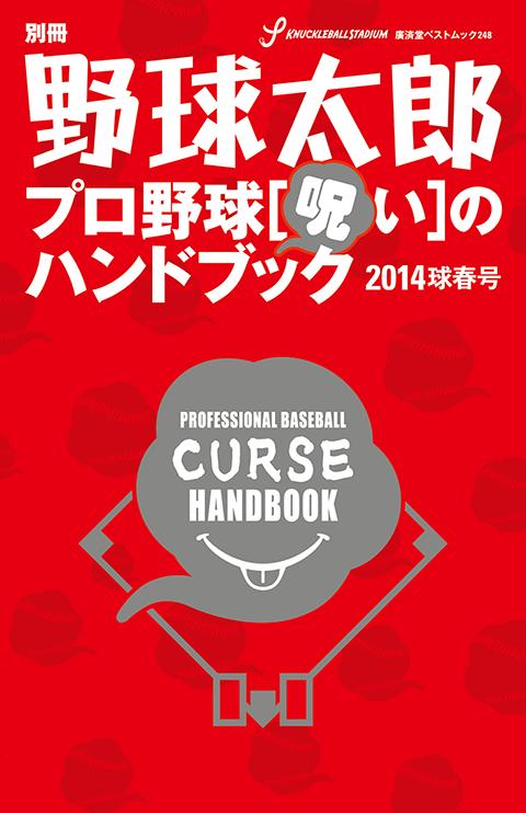 『別冊 野球太郎 2014球春号 プロ野球[呪い]のハンドブック』2月17日に発売!
