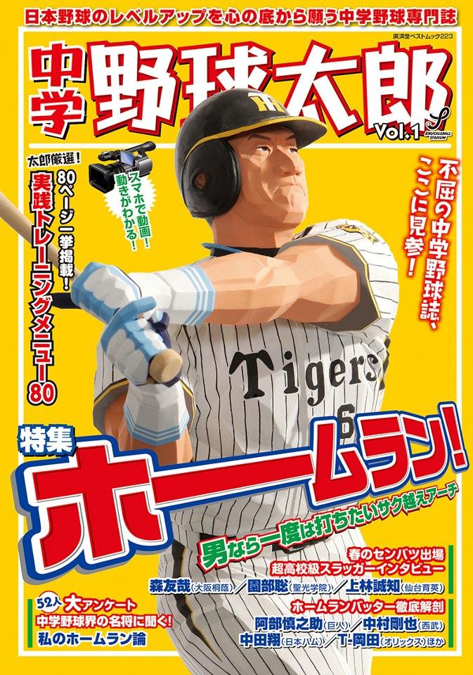 『中学野球太郎No.1』3月18日、新登場!