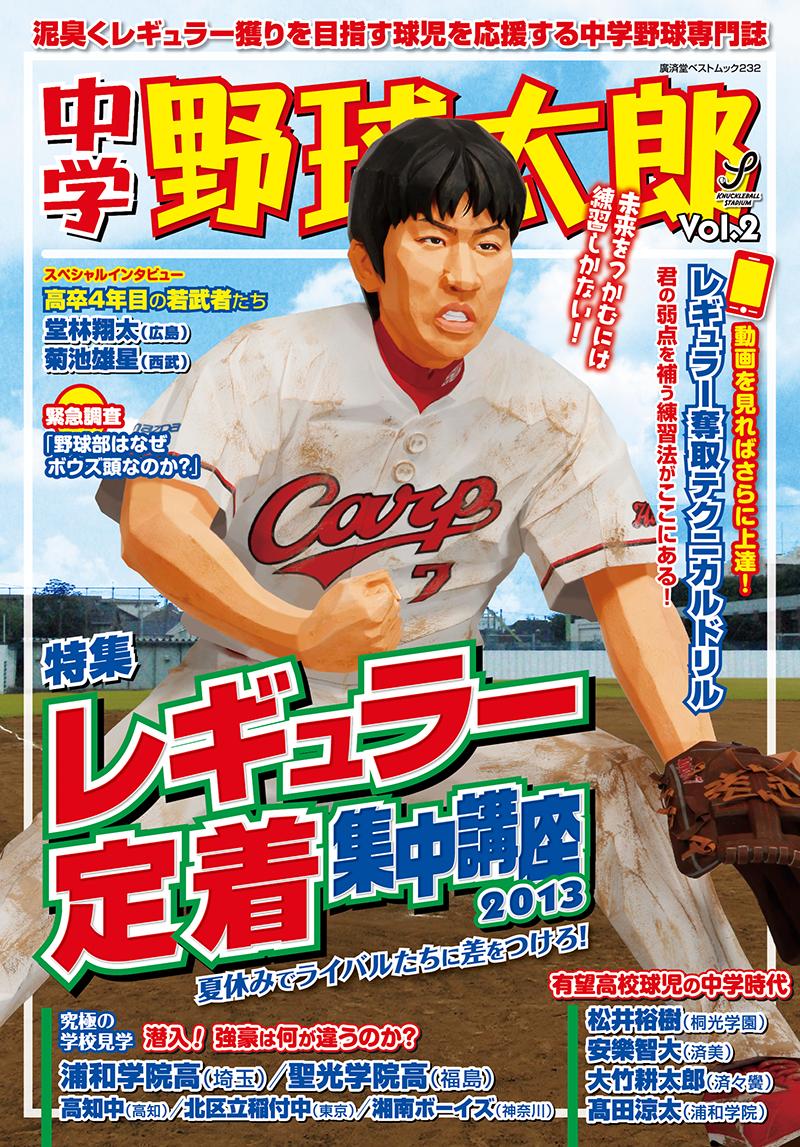 『中学野球太郎Vol.2』7月19日(金)発売!