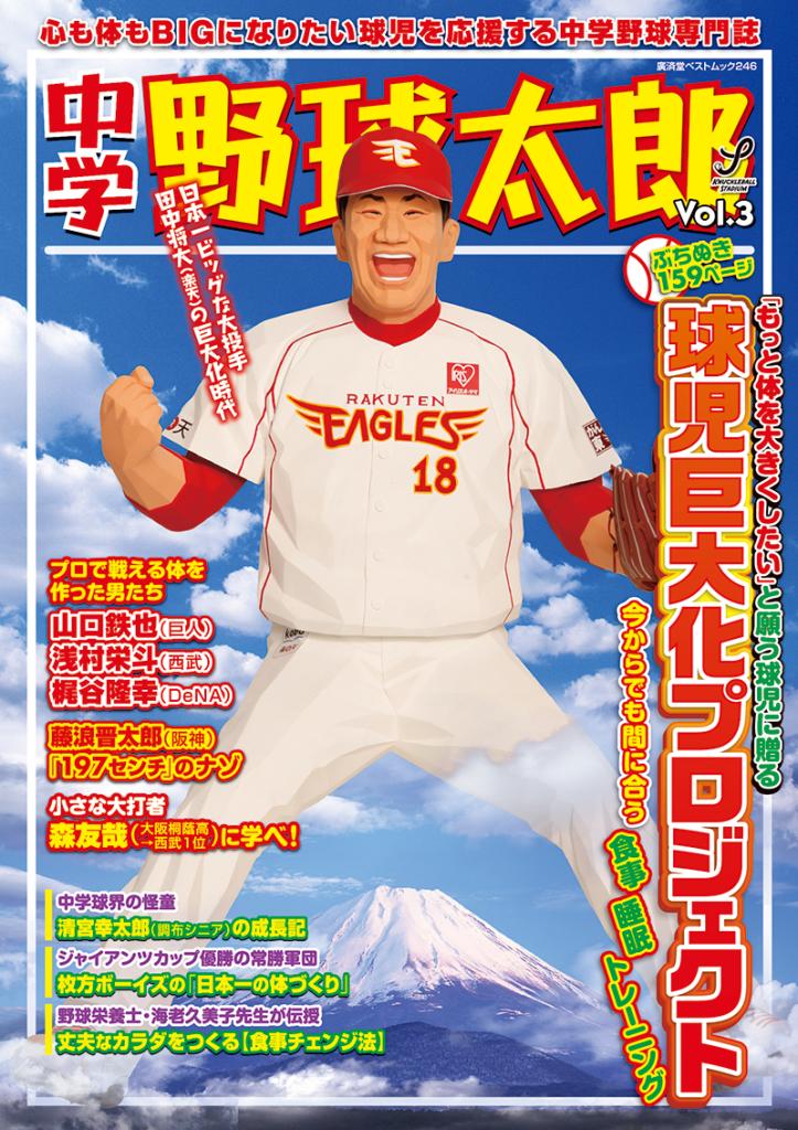 『中学野球太郎Vol.3』12月26日(木)発売! テーマは巨大化!