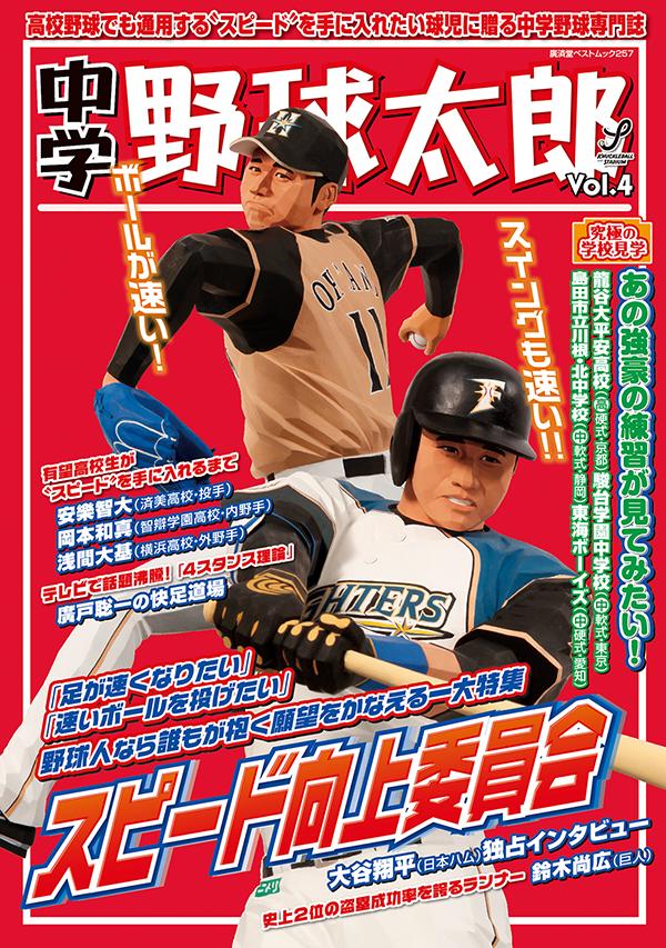 『中学野球太郎Vol.4』は5月26日(月)発売! テーマは「スピード」!