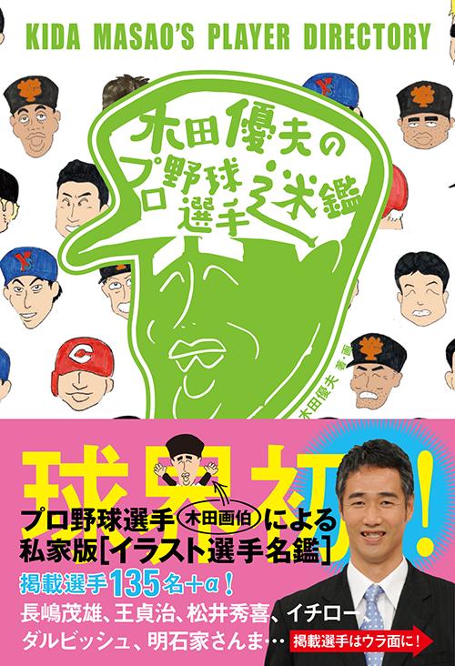 『木田優夫のプロ野球選手迷鑑』発売中!