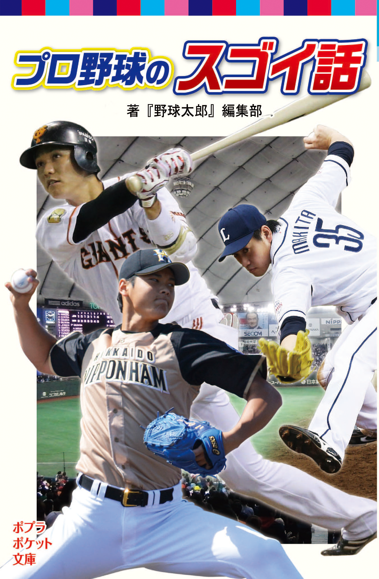 初の子供向けの書籍発売!『プロ野球のスゴい話』(ポプラポケット文庫)