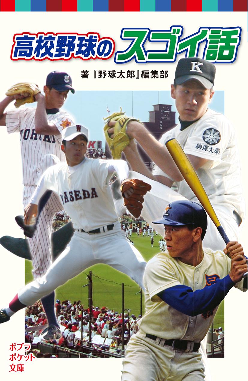 子供向けの書籍第二弾!『プロ野球のスゴい話』(ポプラポケット文庫)