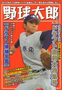 野球太郎No.001 2012ドラフト直前大特集号