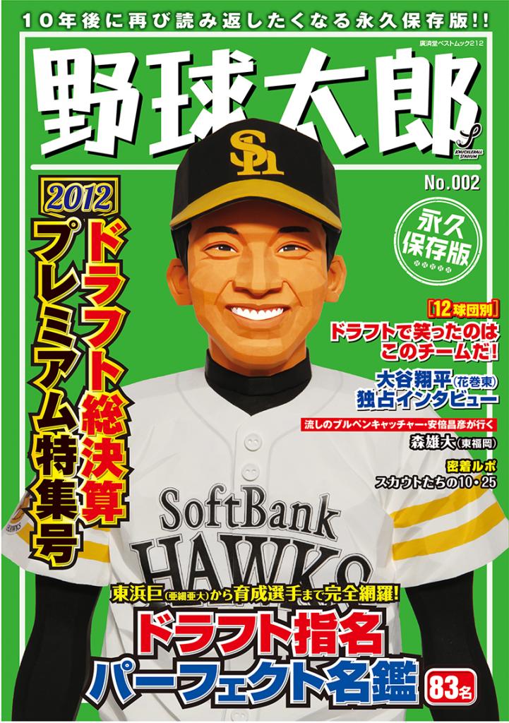 『野球太郎No.002 2012ドラフト総決算プレミアム特集号』