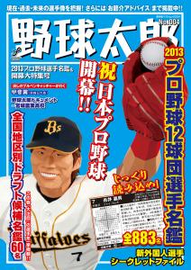 『野球太郎No.004 2013プロ野球選手名鑑&開幕特集号』は3月29日発売!