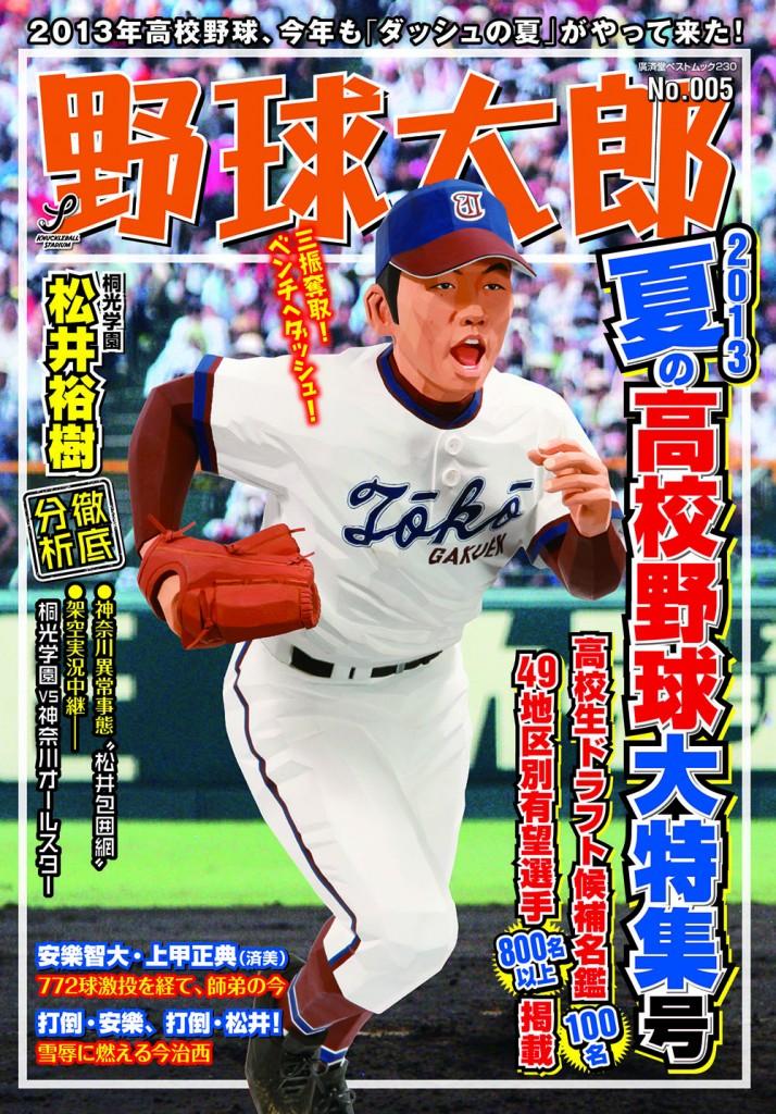 『野球太郎No.005 2013夏の高校野球大特集号』6月14日(金)に発売!