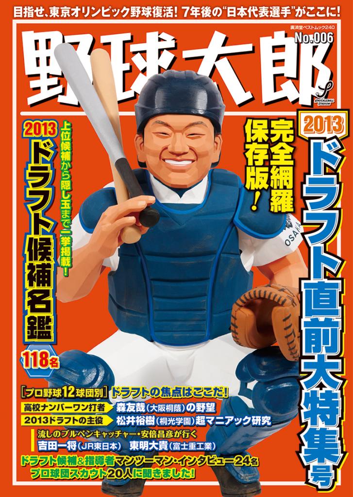 『野球太郎No.006 2013ドラフト直前大特集号』は10月3日(木)発売!