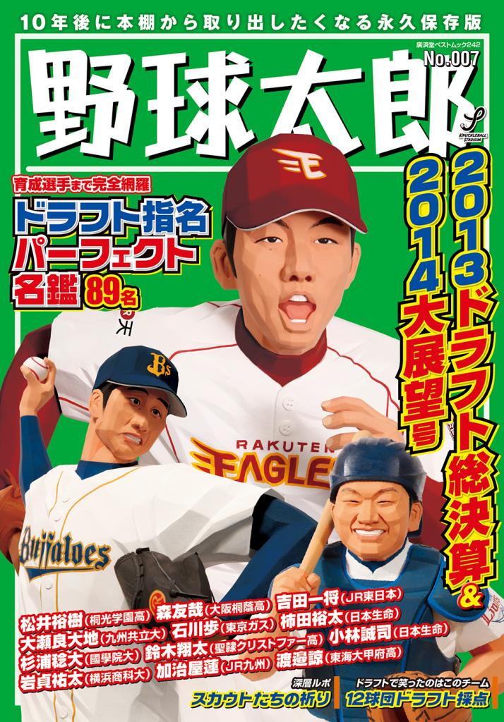 『野球太郎NO.007 2013ドラフト総決算&2014大展望号』11月21日発売!