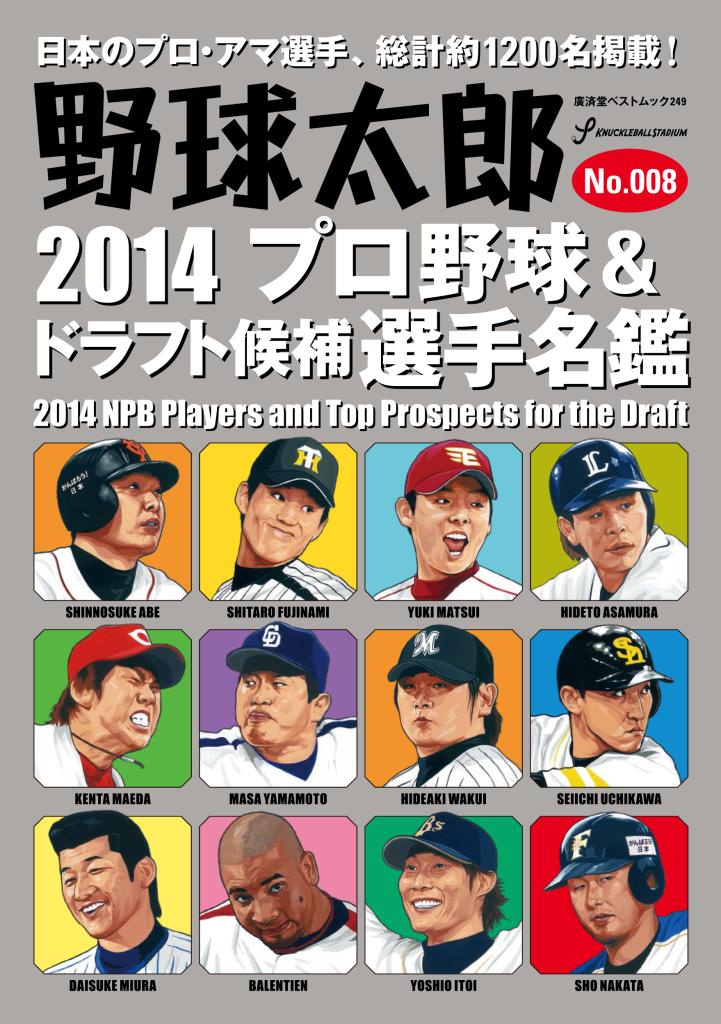 『野球太郎2014プロ野球&ドラフト候補選手名鑑』発売!〜高校野球からプロ野球まで総勢1200名以上掲載!