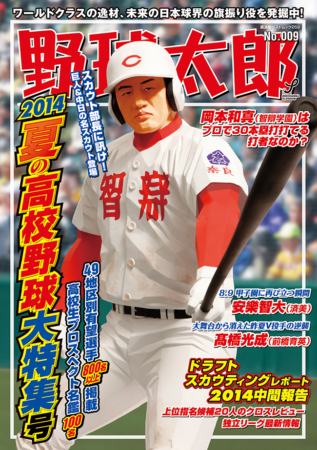最新刊『野球太郎N0,0092014夏の高校野球大特集号』6月17日(火)発売