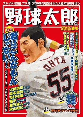 『野球太郎No.003 2013年春号~特集・君はこんなもんじゃない!』発売!