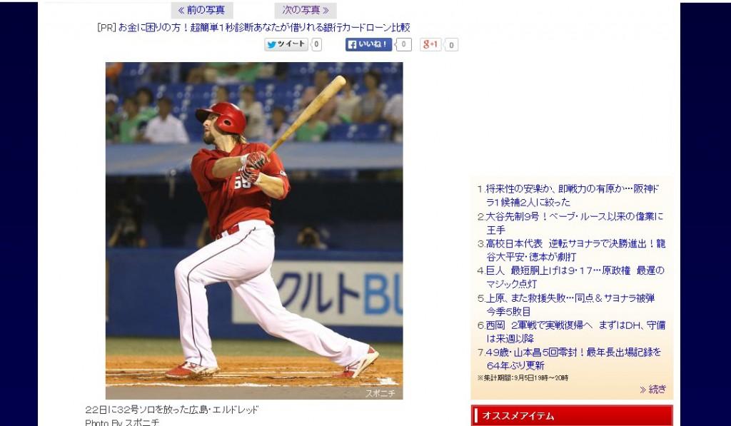 100本到達一番乗り! 広島チーム年間本塁打記録更新なるか!?
