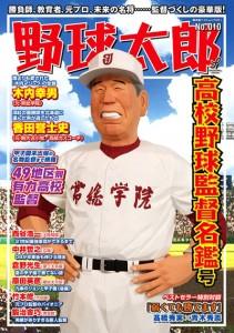 『野球太郎No.010高校野球監督名鑑号』7月18日(金)発売!