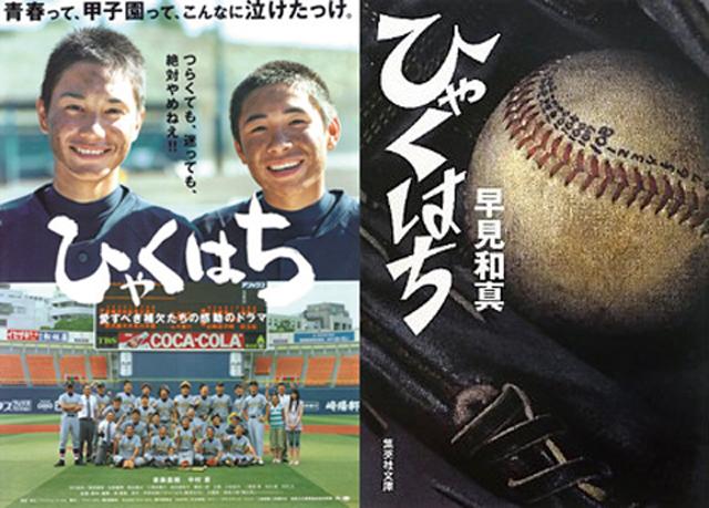 甲子園だけが、レギュラーだけが高校野球ではない、今こそ『ひゃくはち』で青春の理不尽さを思い出せ!