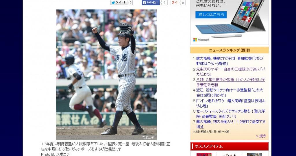 過去にあった「3季連続」対決 昭和、平成とも名勝負