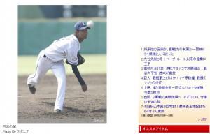 2軍初勝利 新たなスタート切った西武・誠の野球人生