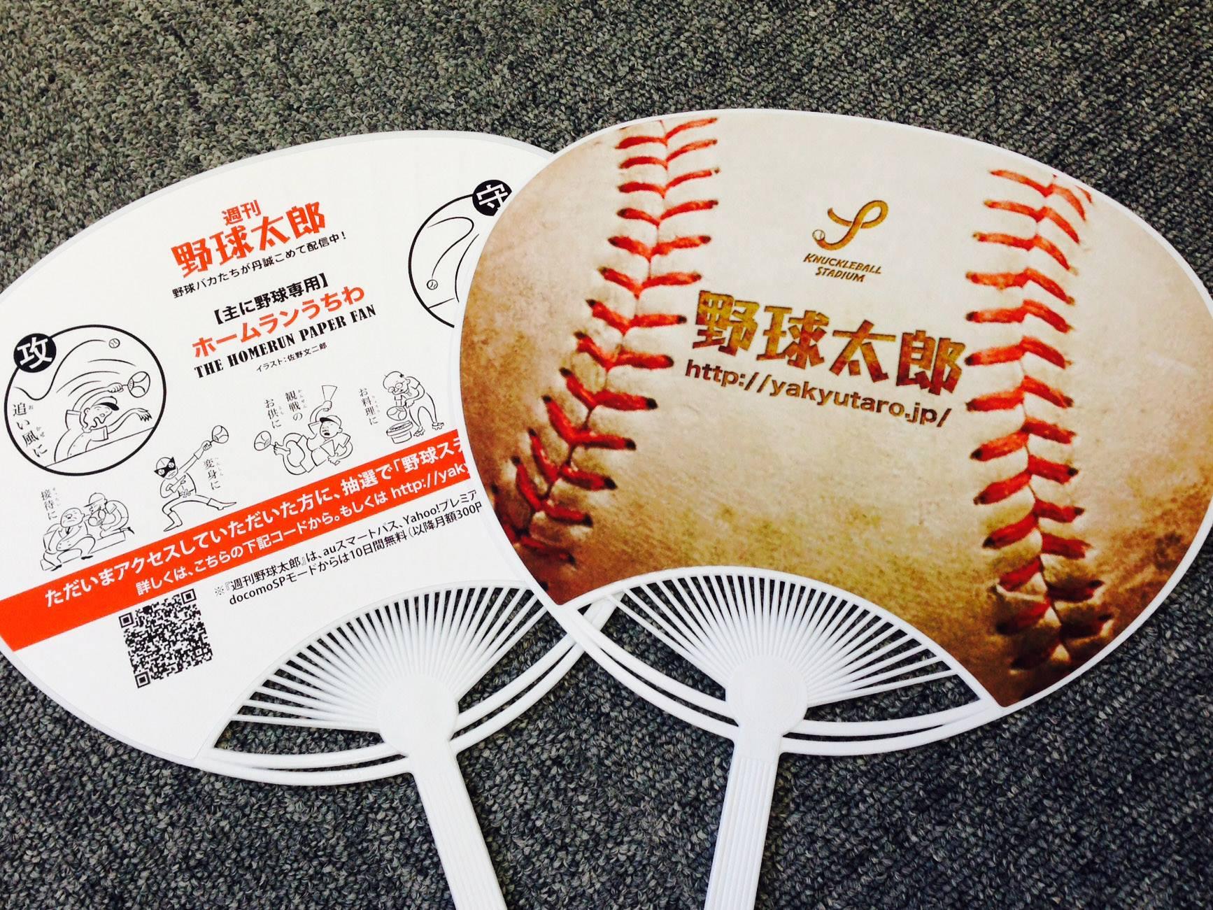 『野球太郎』オリジナルうちわが完成!