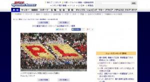 アルプスの応援も甲子園の華 人文字の元祖はPL学園か