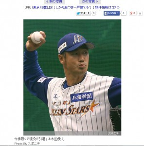木田が球界にもたらしたいつでもセットポジション、スパッツ着用…