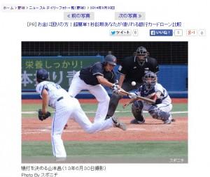 山本昌の意外な記録 歴代投手最多の153犠打