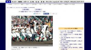 甲子園出場を懸けて……台湾で行われた伝説の延長戦