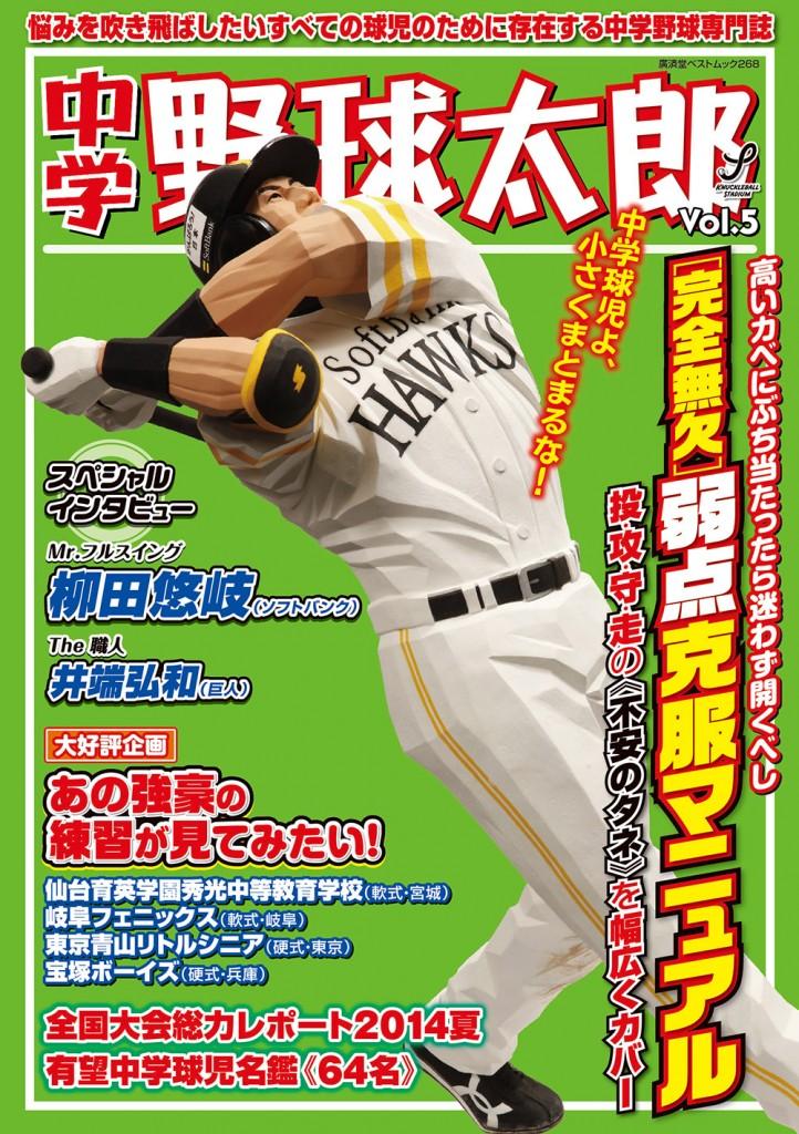 『中学野球太郎Vol.5 』[完全無欠]弱点克服マニュアル、好評発売中!