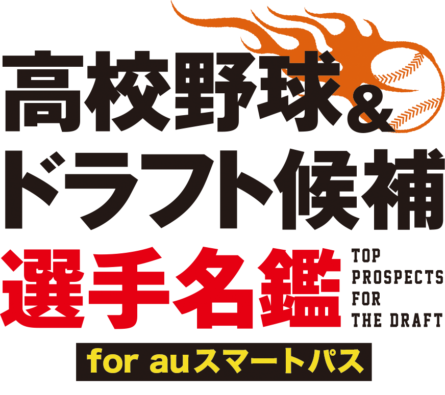 『高校野球&ドラフト候補名鑑 for auスマートパス』始めました!