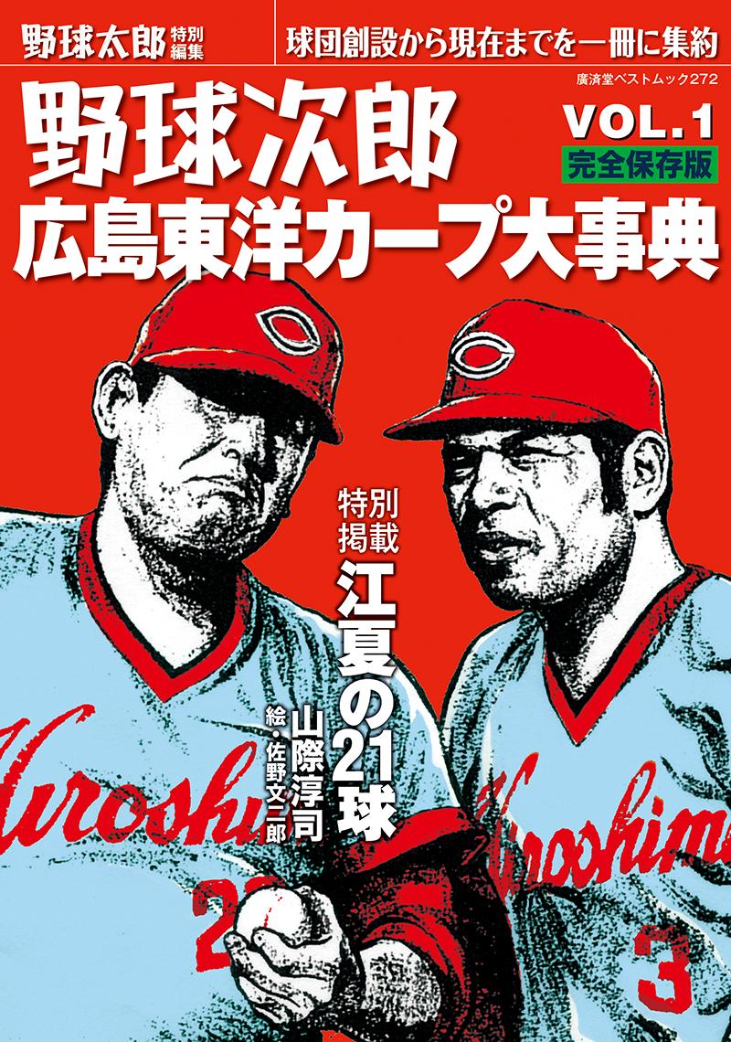 『野球次郎VOL.1広島東洋カープ大事典』は9月26日発売です!