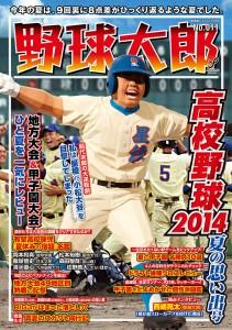 『野球太郎No.011高校野球2014<夏の思い出>号』好評発売中!