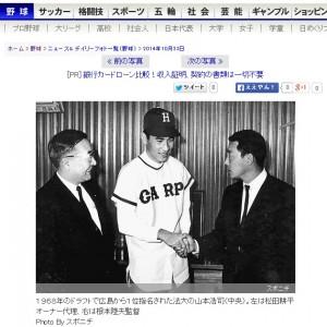 史上最高ドラフトは46年前 山本浩二、山田久志ら名球会入り7人