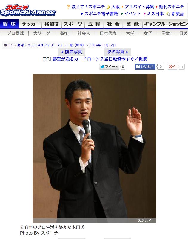 28年のプロ生活終えた木田優夫氏が語る 長寿選手増えた理由