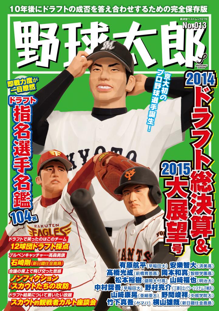 11月25日発売!『野球太郎N0.013 2014ドラフト総決算&2015大展望号 』
