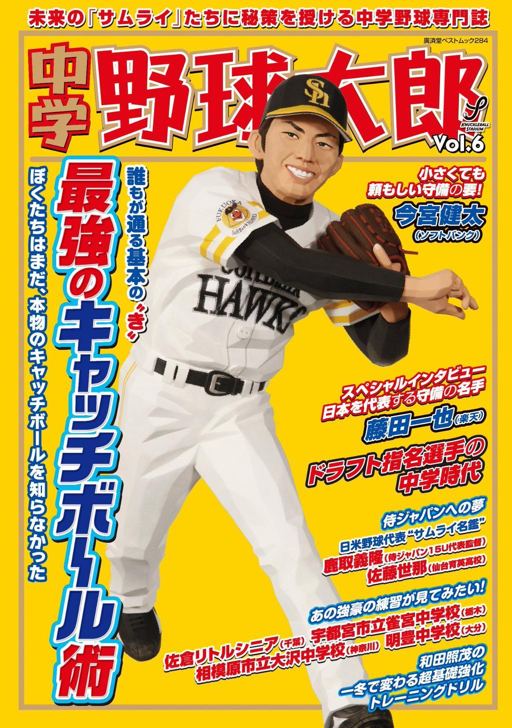 中学野球太郎vol.06 「最強のキャッチボール術」は12月19日(金)に発売!