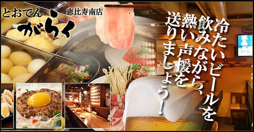 がらく 恵比寿南店(恵比寿/串揚げ・串焼き) - ぐ …