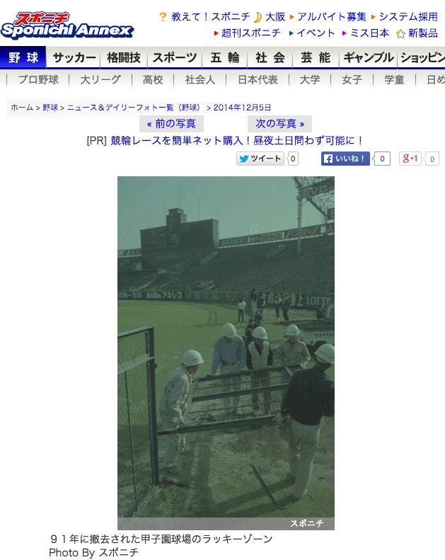 撤去されてからちょうど23年 甲子園球場ラッキーゾーン今昔物語