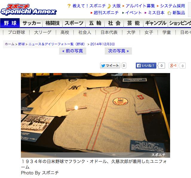 日米野球外交のキーマン、フランク・オドールとは?