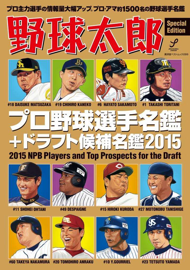 『野球太郎Special Edition プロ野球選手名鑑+ドラフト候補名鑑2015』は2月23日に発売!