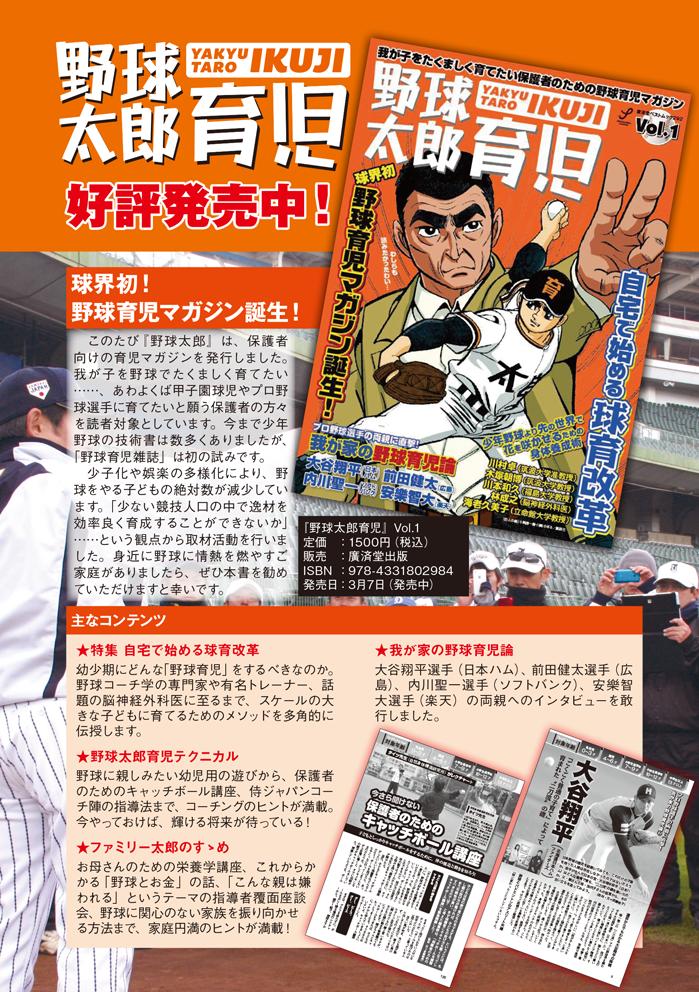 『野球太郎育児』では取材協力家族を募集しています!