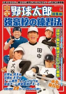 「中学野球太郎【総集編】強豪校の練習法」は4月3日(金)発売!