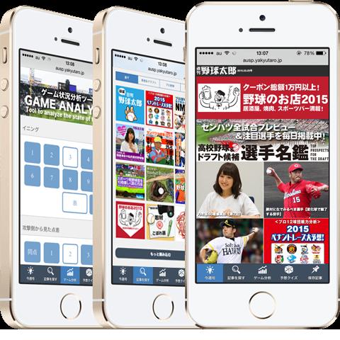 「週刊野球太郎」for Softbank版リリースのお知らせ