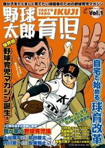野球太郎[育児]Vol.1は3月7日(土)に発売!!