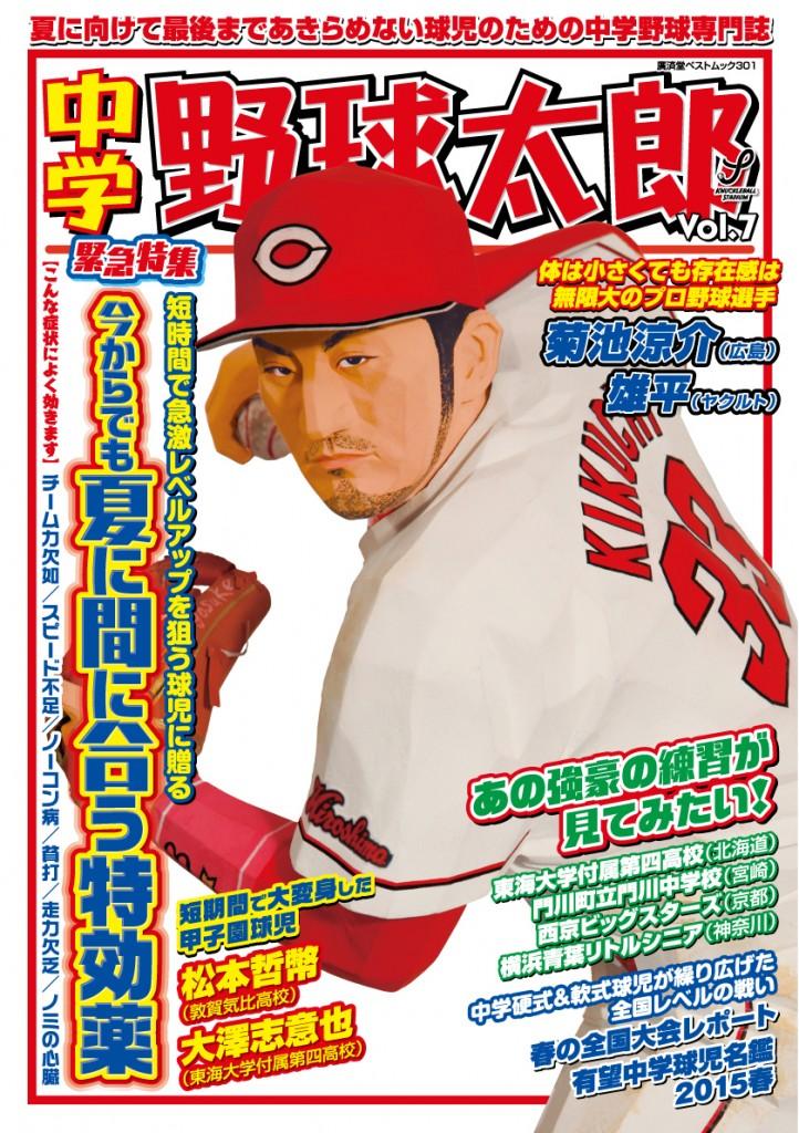 中学野球太郎vol.07「今からでも夏に間に合う特効薬」は5月29日(金)に発売!