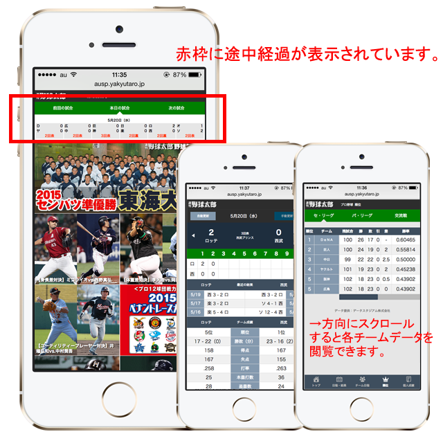 「週刊野球太郎」でプロ野球試合速報を配信!