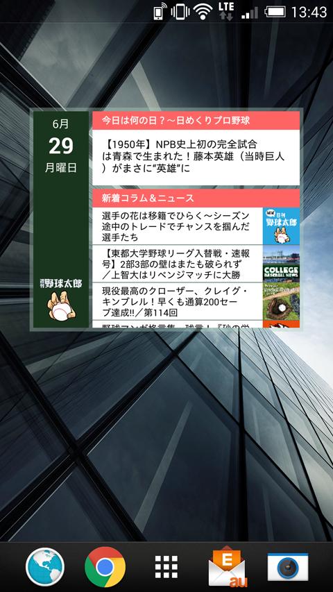 今日は何の日?〜日めくりプロ野球を搭載!週刊野球太郎のAndroidウィジェットアプリが登場!