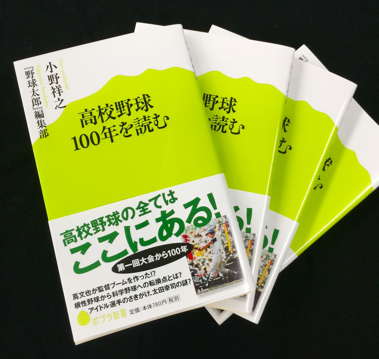 ポプラ新書『高校野球100年を読む』が発売になります!