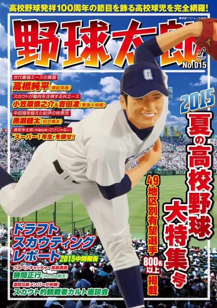 お待たせしました!『野球太郎No.015 2015夏の高校野球大特集号』は6月16日(火)発売です!!