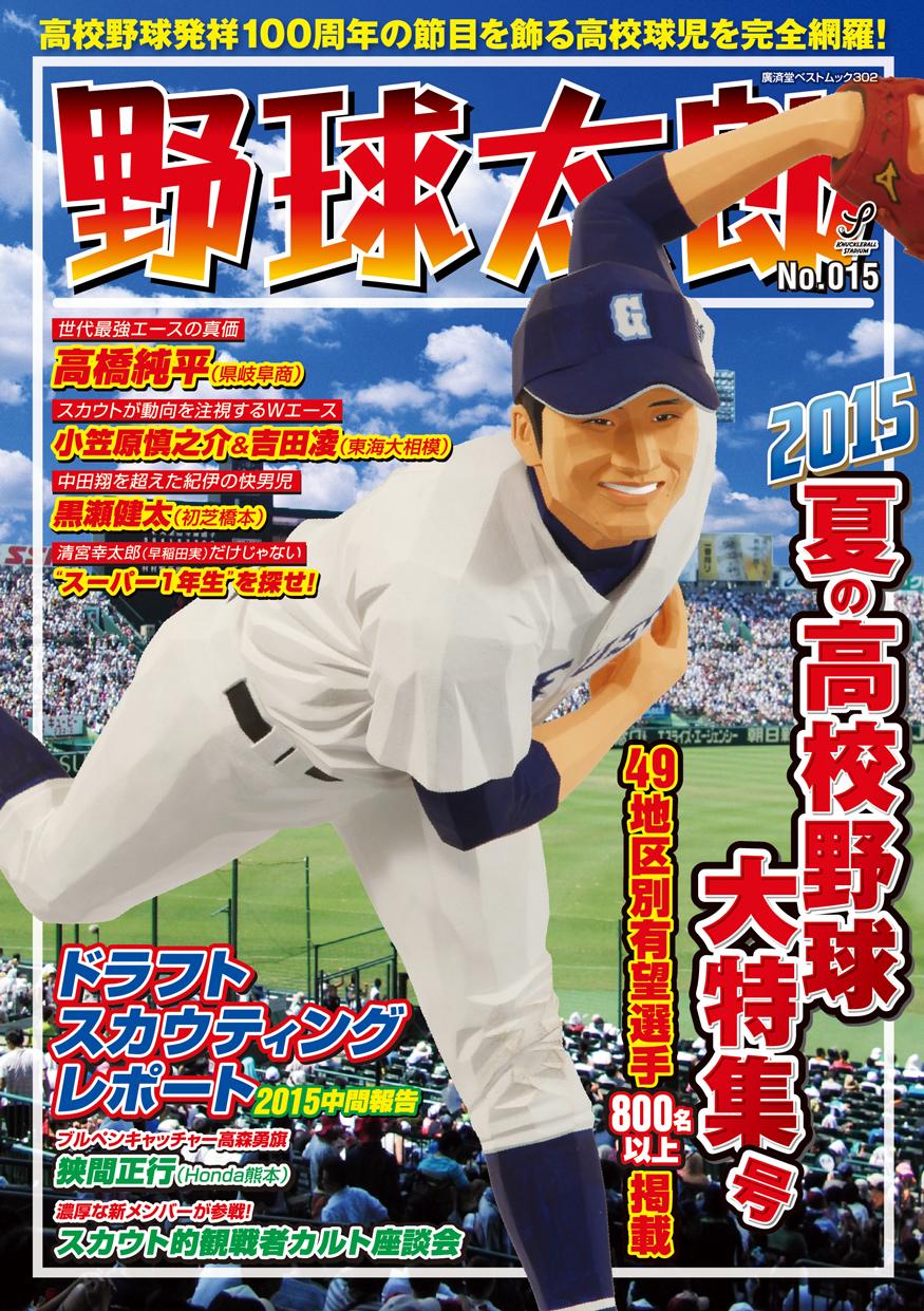 『野球太郎No.015 2015夏の高校野球大特集号』お詫びと訂正