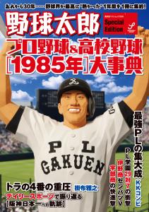 全てはあの年から始まった!『野球太郎Secial Edition プロ野球&高校野球[1985年]大事典』は7月31日(金)に発売!